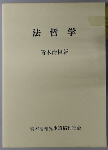 法哲学 ( 青木 清相 著) / 文生書院 / 古本、中古本、古書籍の通販は ...