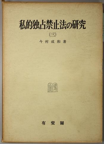 私的独占禁止法の研究( 今村成和...