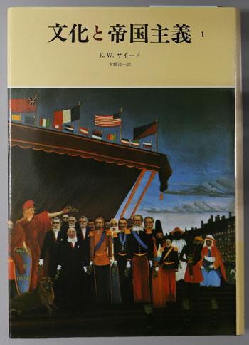 文化と帝国主義 (サイード / 大橋 洋一 訳) / 古本、中古本、古書籍の ...
