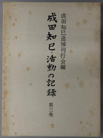 成田知巳・活動の記録 (日本社会党委員長)( 成田知巳追悼刊行会 編 ...