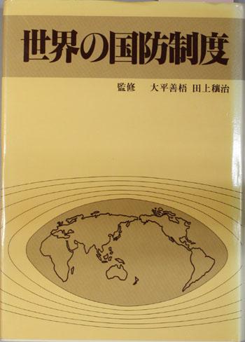 福島県 (アーソ) - 資料目録