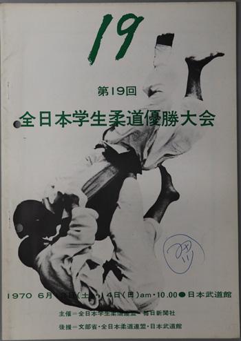 全日本 学生 柔道 連盟