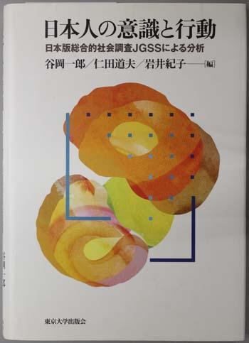 日本版総合的社会調査