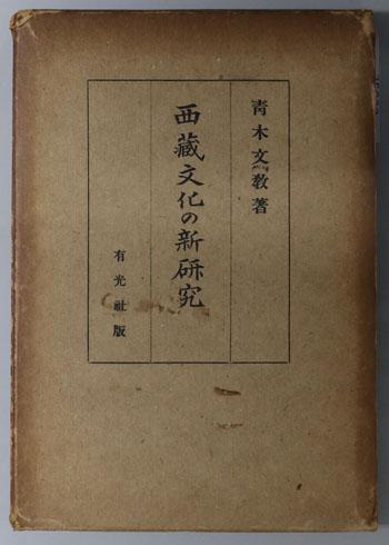 西蔵文化の新研究 ( 青木 文教 著) / 文生書院 / 古本、中古本、古書籍 ...