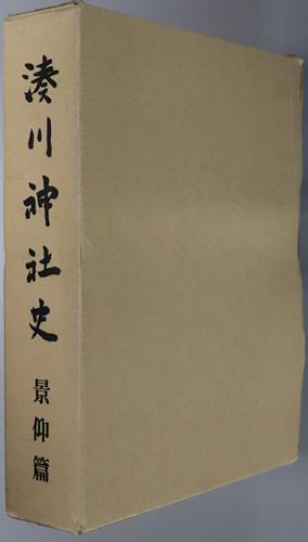 湊川神社史 景仰篇( 森田 康之助 著) / 文生書院 / 古本、中古本、古 ...