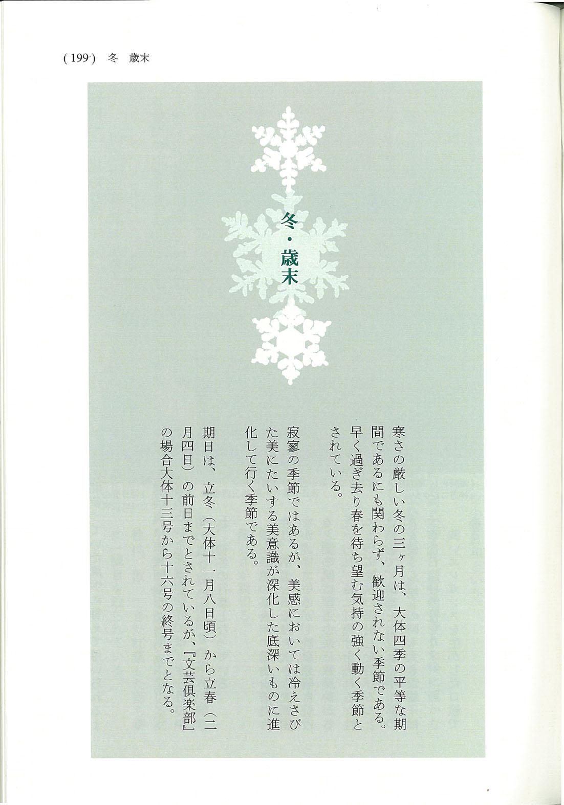 三島蕉窓 - JapaneseClass.jp