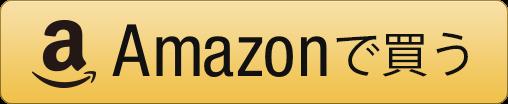 buy amazon l