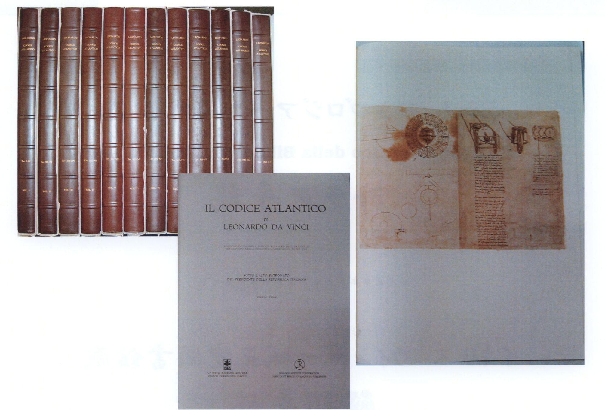 レオナルド・ダ・ヴィンチ手稿(復刻版)  –  文生書院