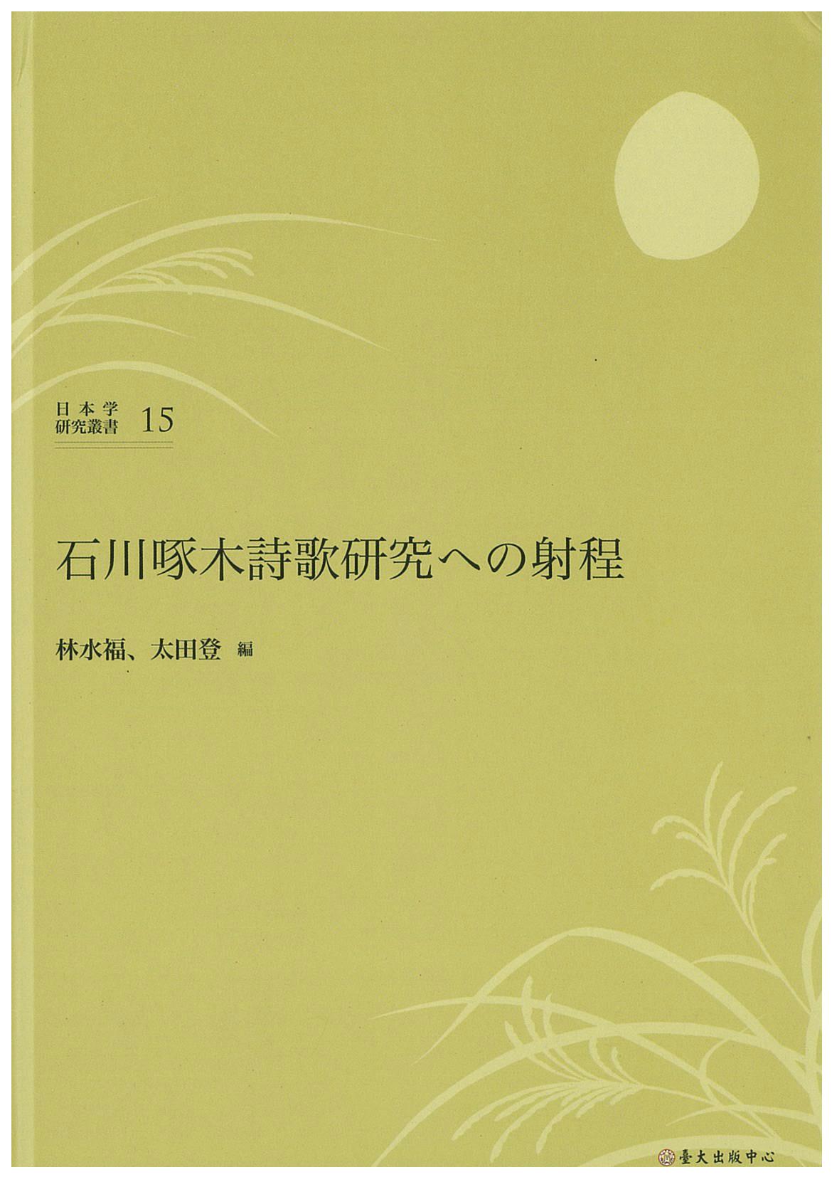 日本学研究叢書 –