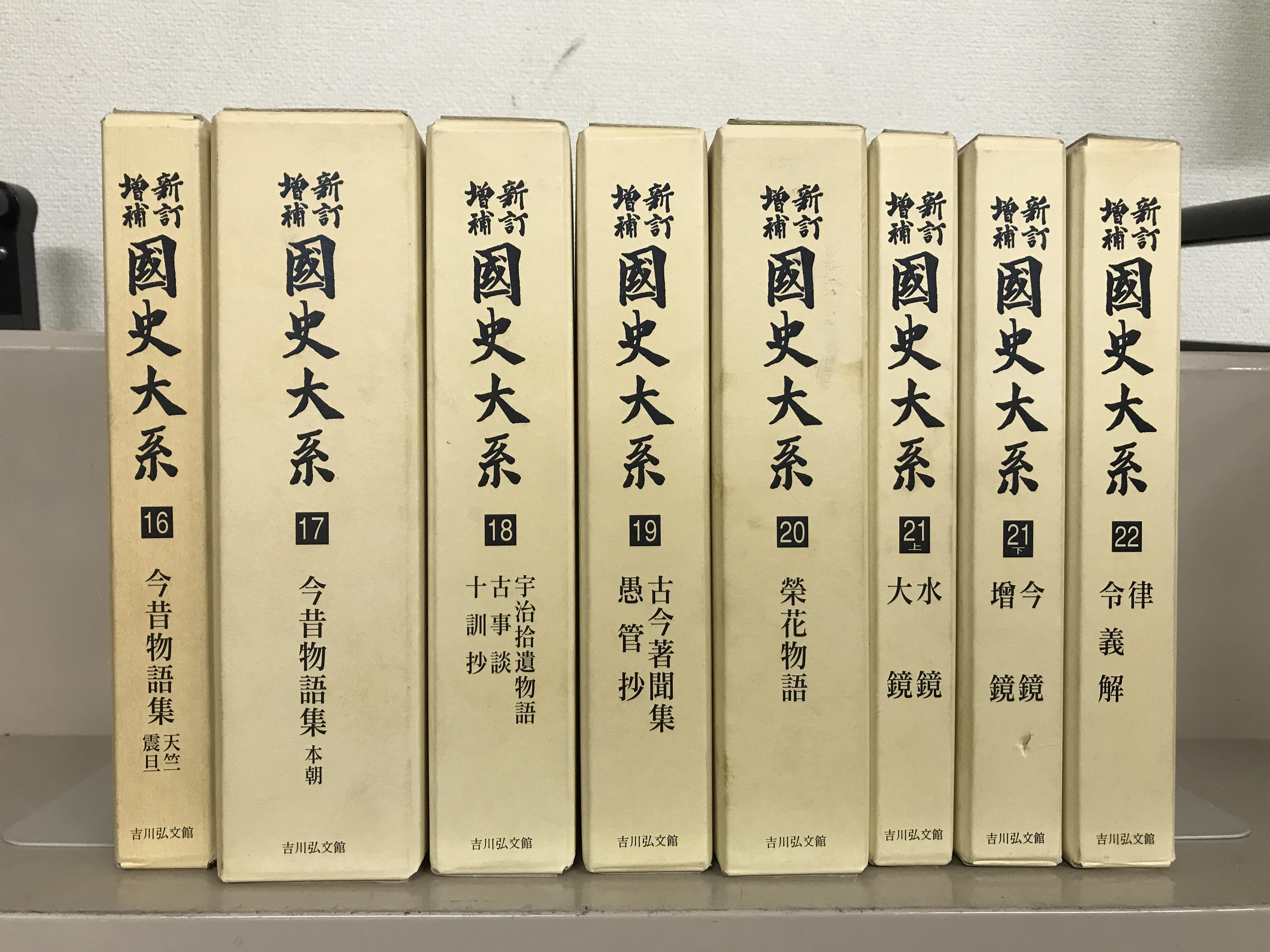 新訂増補新装版国史大系(吉川弘文館)全67巻書目解題共69冊 –